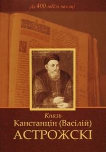 Князь Канстанцін (Васілій) Астрожскі