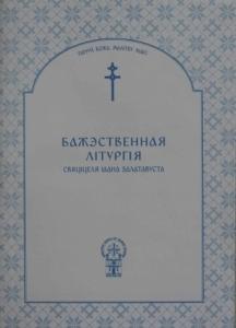 Бажэственная Літургія свяціцеля Іаана Златавуста