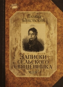 Плакид Янковский