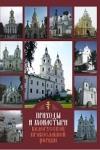 Приходы и монастыри Белорусской Православной Церкви