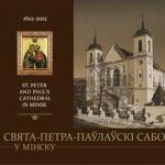 Свята-Петра-Паўлаўскі сабор у Мінску. 1612-2012