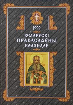 Беларускі праваслаўны каляндар на 1999 год