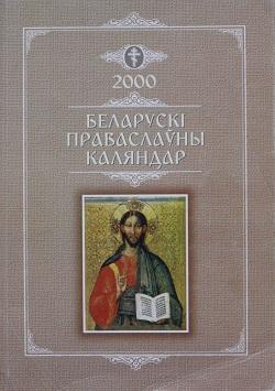 Беларускі праваслаўны каляндар на 2000 год