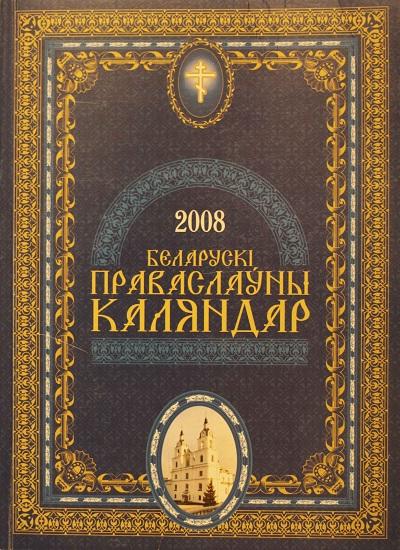 Беларускі праваслаўны каляндар на 2008 год