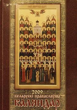 Беларускі праваслаўны каляндар на 2009 год