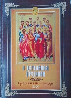 О Церковном Предании (2009 г.)
