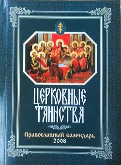 Церковные Таинства (2008 г.)