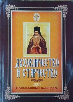 Духовничество и старчество (2007 г.)