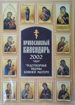 Чудотворные иконы Божией Матери (2002 г.)