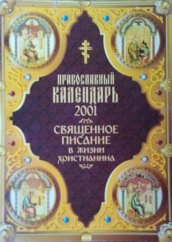 Священное Писание в жизни христианина (2001 г.)