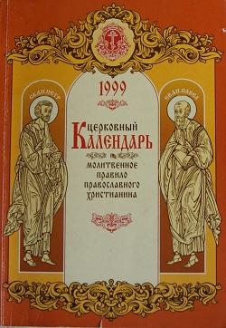 Молитвенное правило православного христианина (1999 г.)