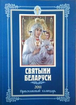 Святыни Беларуси (2011 г.)