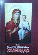 Беларускі праваслаўны каляндар на 2011 год