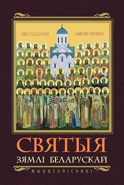 Жыція беларускіх святых