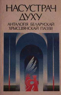НАСУСТРАЧ ДУХУ: анталогія беларускай хрысціянскай паэзіі