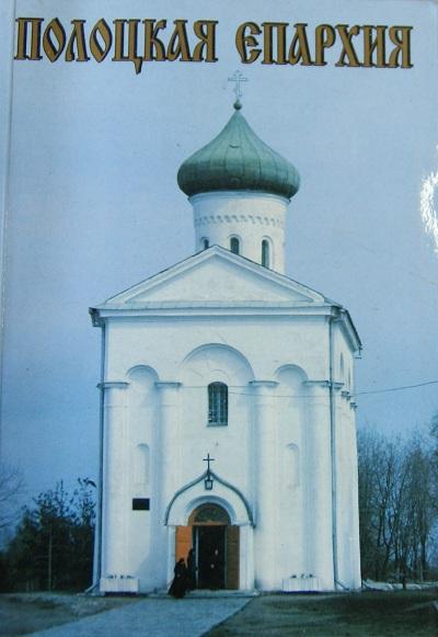 Полоцкая епархия