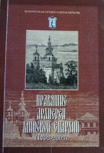 Правящие архиереи Минской епархии (1793-2003)
