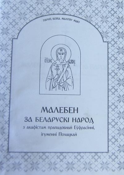 МАЛЕБЕН ЗА БЕЛАРУСКІ НАРОД З АКАФІСТАМ ПРАПАДОБНАЙ ЕЎФРАСІННІ ПОЛАЦКАЙ