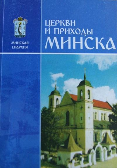 Церкви и приходы Минска