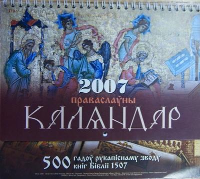Каляровы каляндар на 2007 год