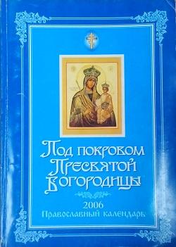 Под покровом Пресвятой Богородицы (2006 г.)