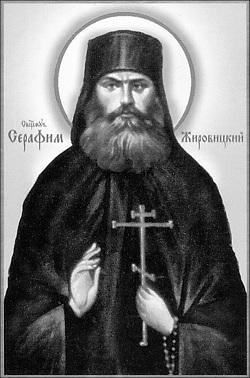Преподобномученик Серафим, архимандрит Жировицкий