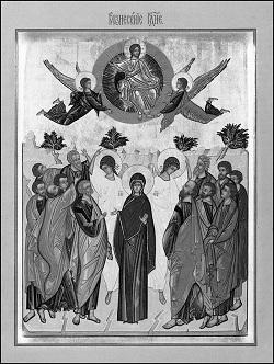 Песнопения праздника Вознесения Господня