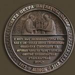 Памятны знак на саборы Петра і Паўла