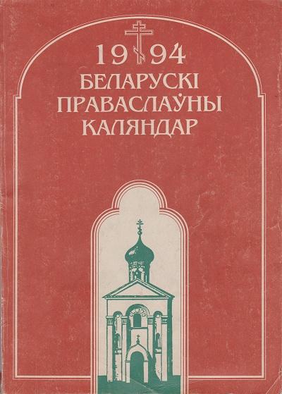 Беларускі праваслаўны каляндар на 1994 год