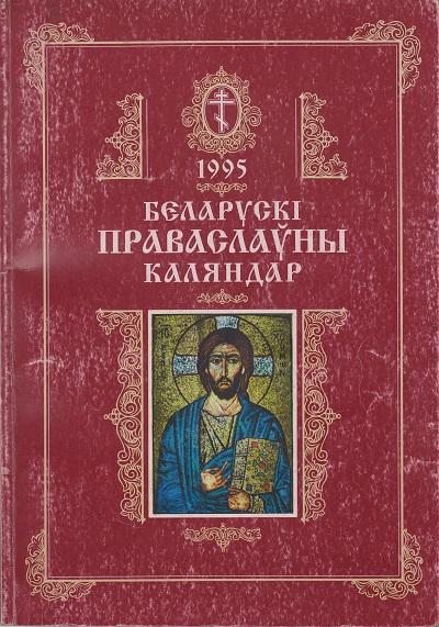 Беларускі праваслаўны каляндар на 1995 год