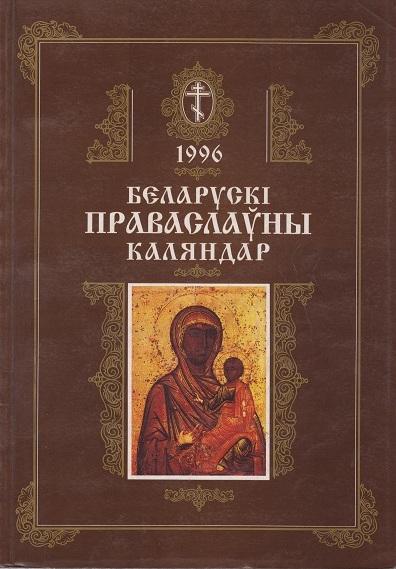Беларускі праваслаўны каляндар на 1996 год