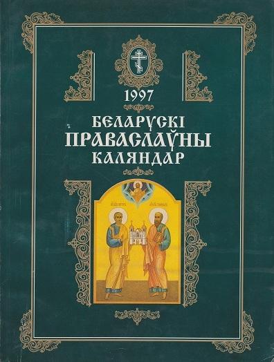 Беларускі праваслаўны каляндар на 1997 год