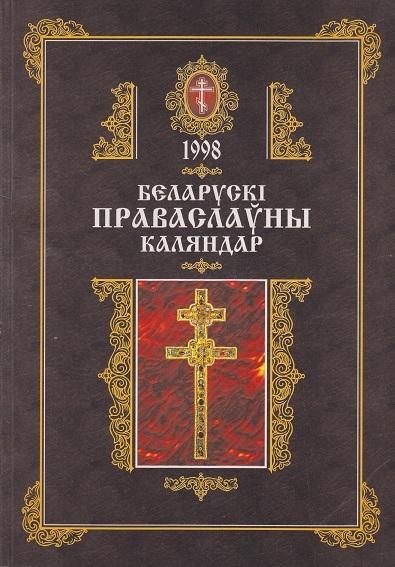 Беларускі праваслаўны каляндар на 1998 год