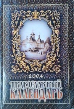 Святые земли Белорусской. Древние монастыри Беларуси (2004 г.)