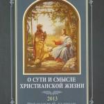 Издан Русский православный календарь на 2013 год