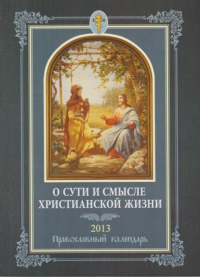 О сути и смысле христианской жизни (2013 г.)
