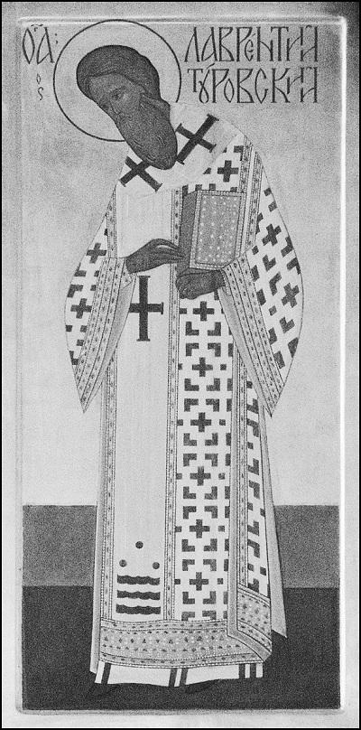 Святитель Лаврентий, епископ Туровский