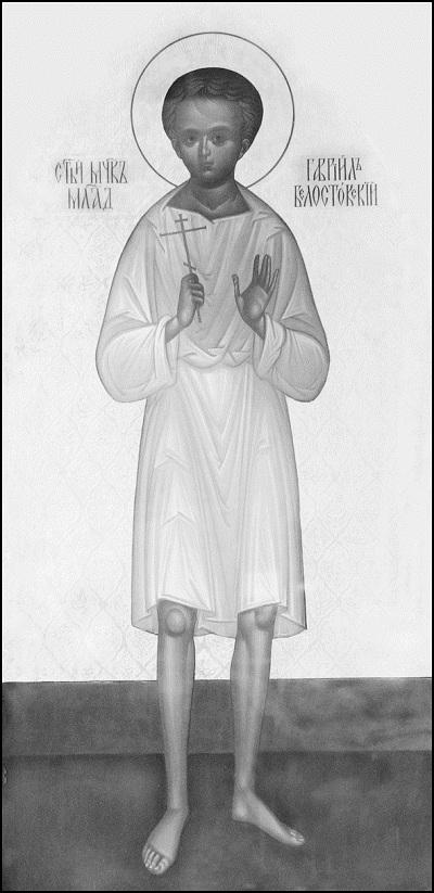 Мученик младенец Гавриил Белостокский