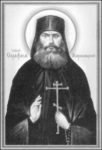 Преподобномученик Серафим, архимандрит Жировичский