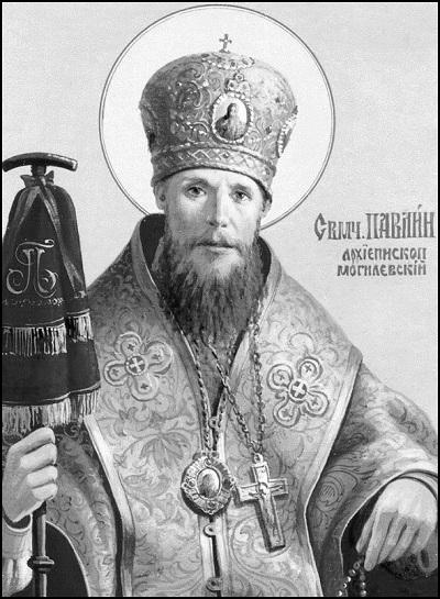 Священномученик Павлин, архиепископ Могилевский