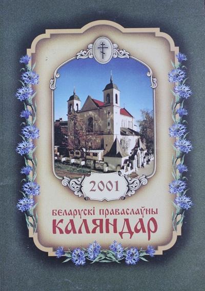 Беларускі праваслаўны каляндар на 2001 год
