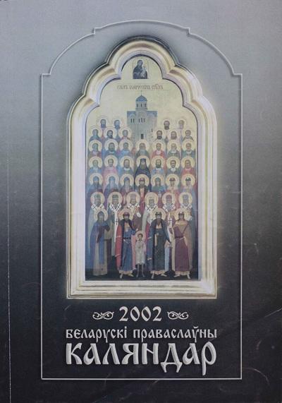 Беларускі праваслаўны каляндар на 2002 год