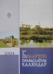 Беларускі праваслаўны каляндар на 2004 год