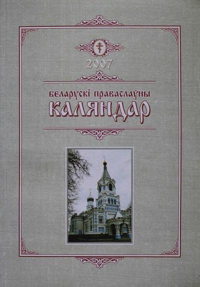 Беларускі праваслаўны каляндар на 2007 год