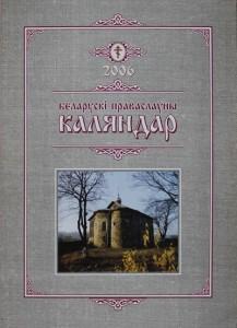 Беларускі праваслаўны каляндар на 2006 год