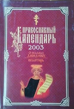 О псалмах Давидовых. Псалтирь (2003 г.)