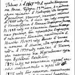 Першы ліст чарнавіка аўтабіяграфіі мітрапаліта Панцеляімана. Аўтограф з архіва аўтара.