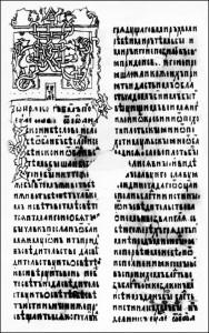 Старонка Друцкага Евангелля 14 ст.