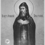 Ікона Св. прмч. Афанасія Брэсцкага