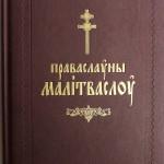 """Выйшла ў свет 2-е выданне """"Праваслаўнага малітваслова"""" на беларускай мове"""